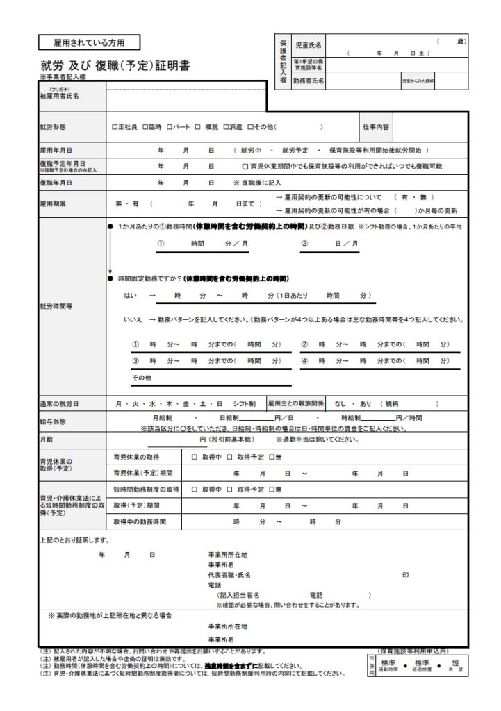 書 横浜 証明 市 就労 書式ダウンロード **